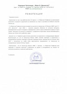 """Референция НЧ """"И. Денкоглу"""""""