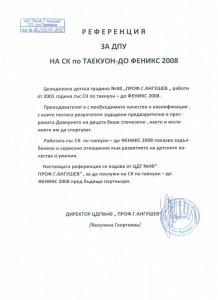Референция 40 ЦДГ