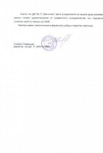 Референция 77 ЦДГ-2