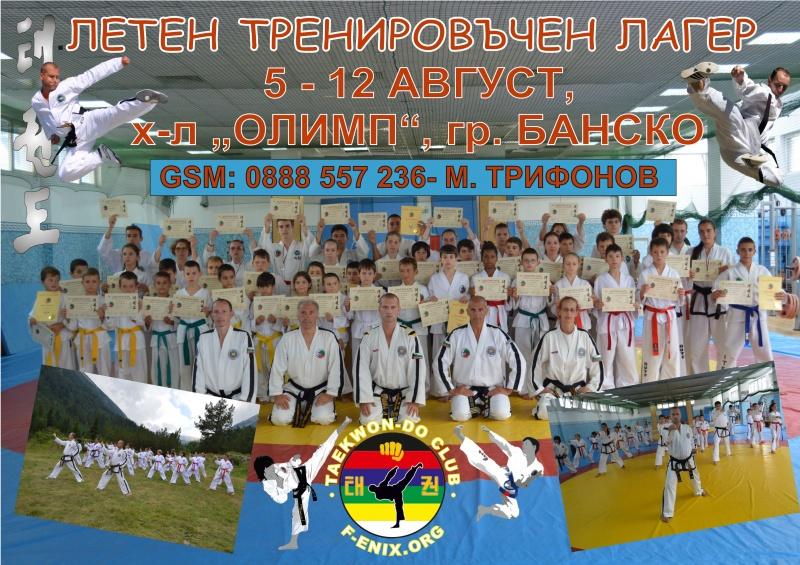 Клуб Феникс организира летен лагер в Банско