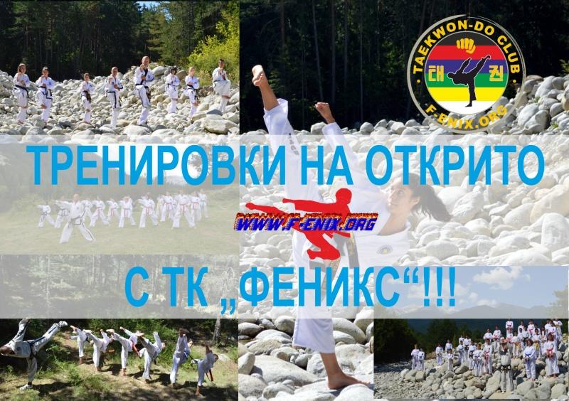 ТК ФЕНИКС СТАРТИРА ТРЕНИРОВКИ НА ОТКРИТО