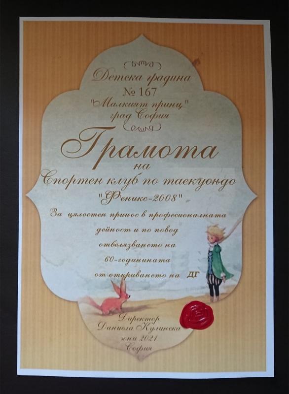 """ТК """"Феникс"""" с награда за цялостен принос"""